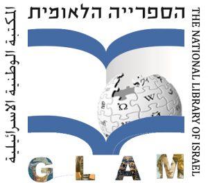 לוגו גלאם הספריה הלאומית