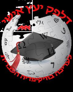 לוגו דלפק היעץ בספריית אוניברסיטת חיפה