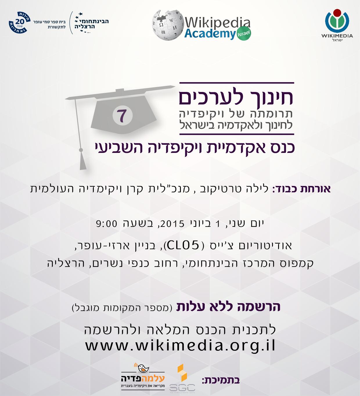 הזמנה כנס אקדמיית ויקיפדיה