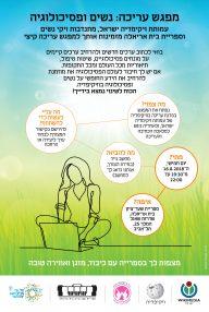 הזמנה: מפגש עריכה בנושא נשים ופסיכולוגיה
