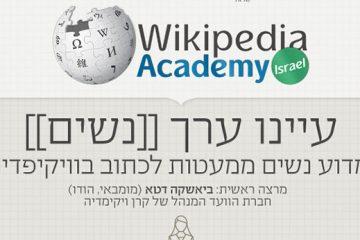 אקדמיית ויקיפדיה החמישית נפתחה הבוקר במרכז הבינתחומי בהרצליה