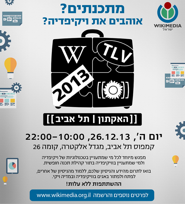 Hackathon-TLV-2013---2