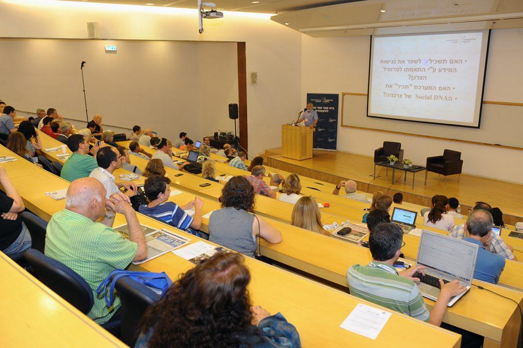 כנס אקדמיית ויקיפדיה 2014