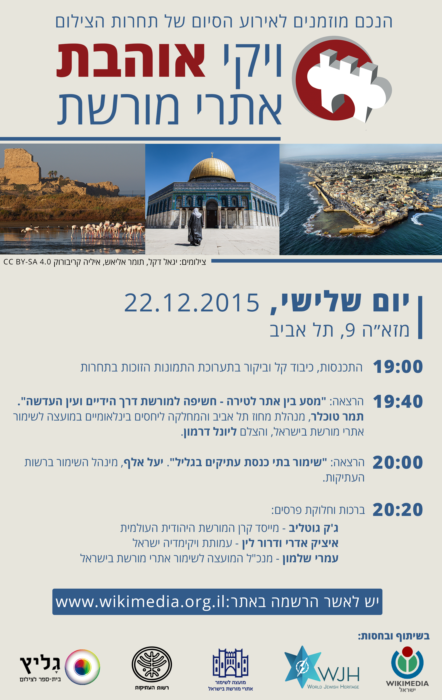 הזמנה אירוע סיום WLM 2015 (1)