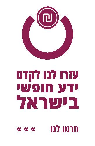 באנר תרומה ויקימדיה