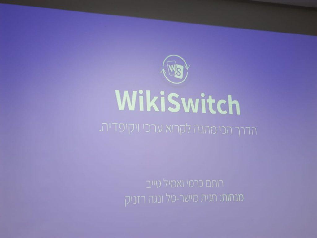הדרך הכי טובה להכיר ערכי ויקיפדיה!