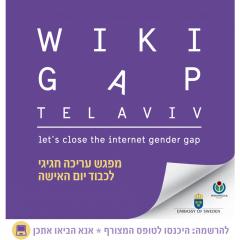 מרתון עריכה חגיגי: WikiGap 2020
