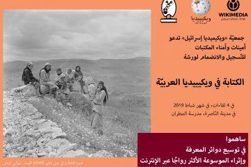اختتام الدورة الأولى: الكتابة والتحرير في ويكيبيديا العربية لأمينات المكتبات