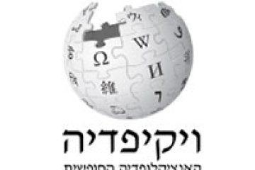 עשור לוויקיפדיה העברית